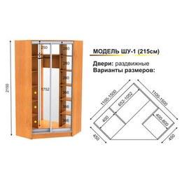 Шафа-купе кутова ШУ-1 1.1