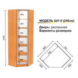 Шафа-купе кутова ШУ-5 0.8