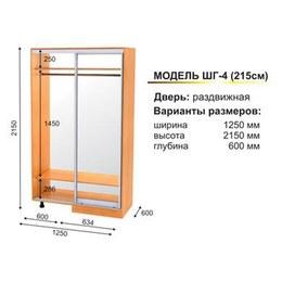 Шкаф-купе угловой ШГ 4 2.15
