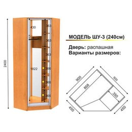 Шафа-купе кутова ШУ-3 0.9