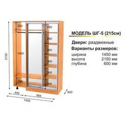 Шкаф-купе угловой ШГ 5 2.4