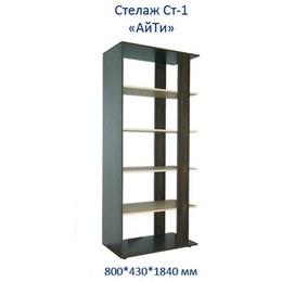 Стелаж АйТи Ст-1