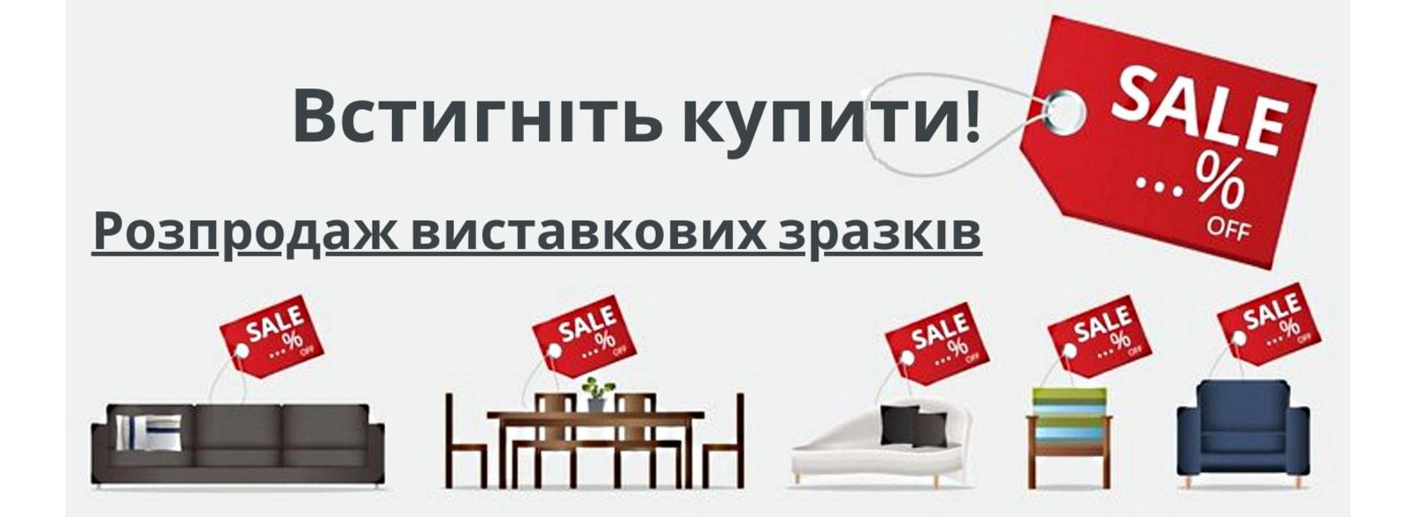 Розпродаж наявності
