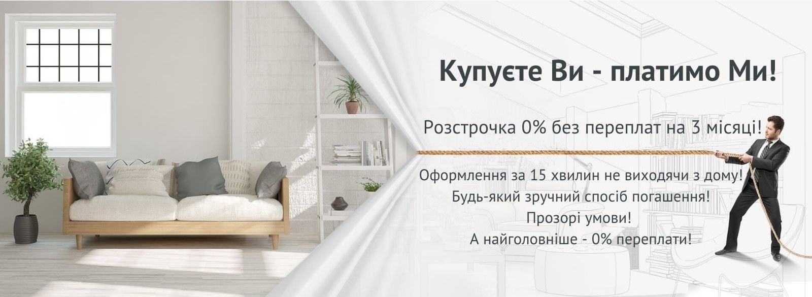 Меблі в кредит